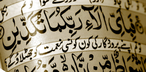 Cure for all Diseases with Surah Rahman and Taghabun